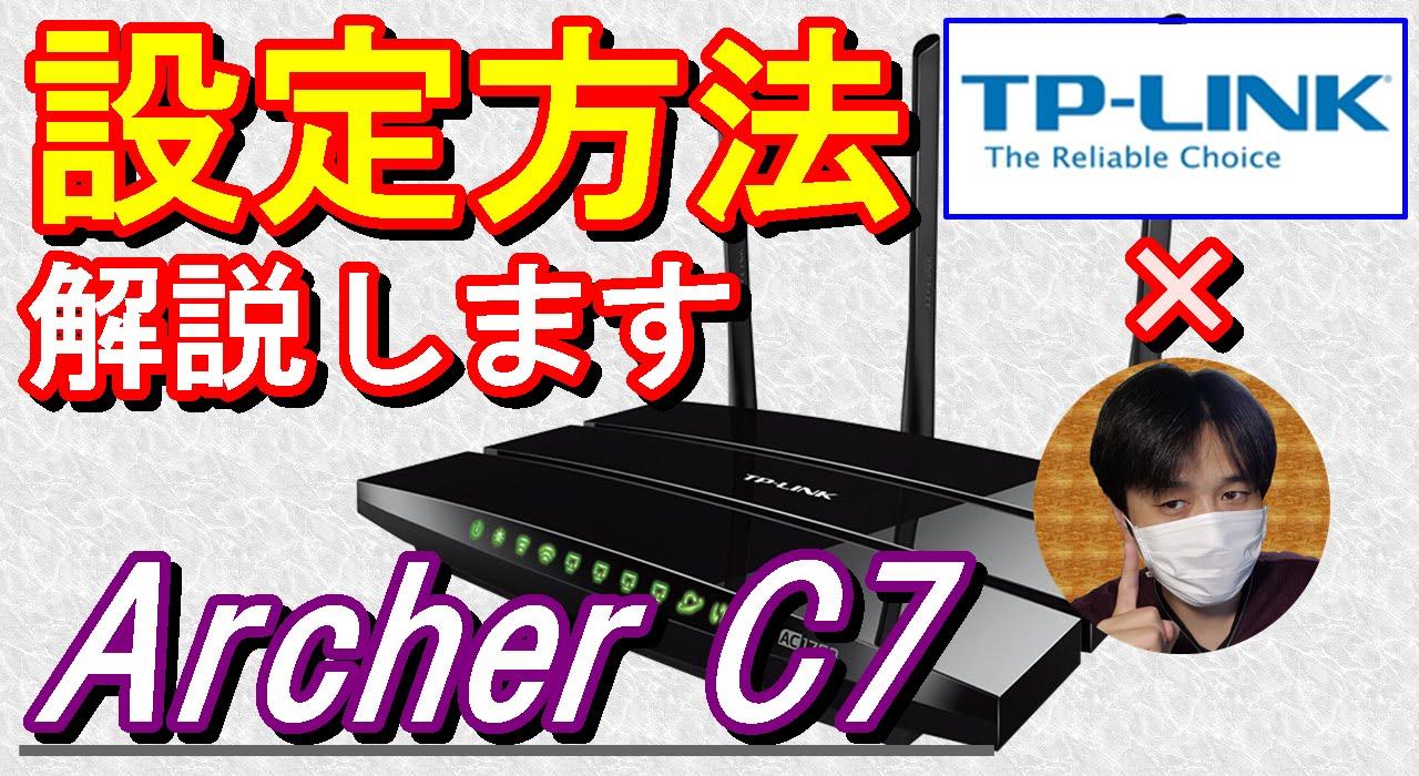 tp-link archer c7 ファームウェア