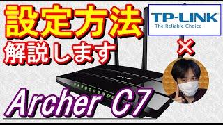 無線LANルーター接続/設定方法を完全収録!!ルーター/ブリッジモード判断方法も解説『TP-LINK Archer C7編』[wifiルーター][家電レビュー]