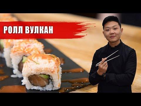 Ролл Вулкан | Суши Рецепт | Volkano Sushi