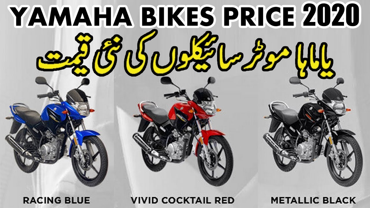 Yamaha YBR125 Bikes Price in Pakistan 2020 | Sports Motorcycles Rates Latest Update