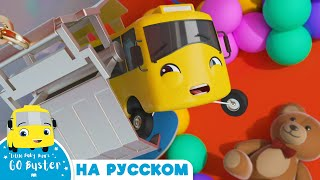 Бастер в беде Мультики для детей Автобус Бастер Детские Песни