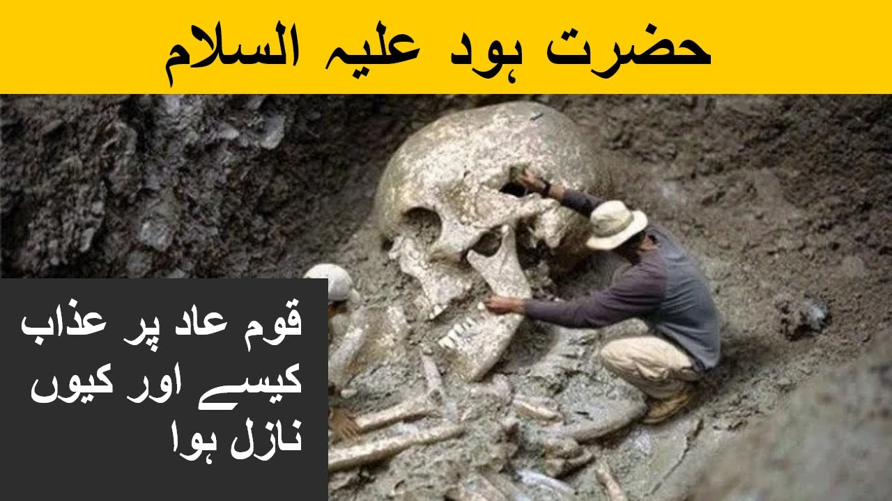 Hazrat Hood AS Aur Qaum Aad ka Azab | Punishment Of Aad | Islamic Stories Urdu Hindi Islamic History
