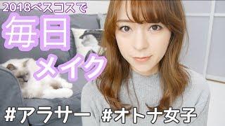 オトナ女子ってドラマ好きだったなー     メイク再生リスト ▷   https:/...
