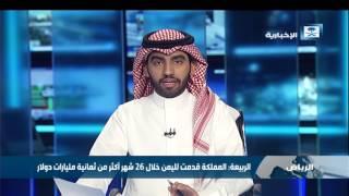 الجطيلي: مركز الملك سلمان من بداية الانقلاب الحوثي وهو يقف إلى جانب الشعب اليمني