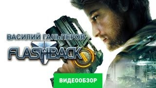 Обзор Flashback (2013) [Review]