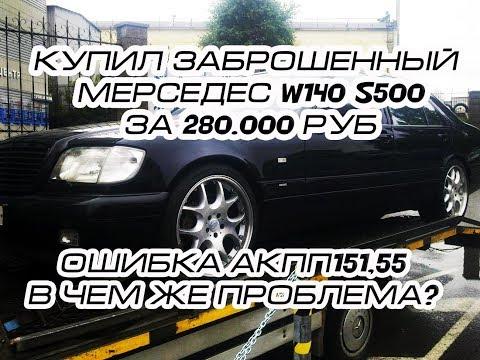 Mercedes w140 s500 за 200 тысяч. Ошибка 151 55 в чем причина. Заброшенный mercedes s500. #КабанЖиви