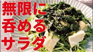 水菜豆腐サラダ|料理研究家リュウジのバズレシピさんのレシピ書き起こし