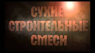 СТРОИТЕЛЬНЫЕ МАТЕРИАЛЫ И ТЕХНОЛОГИИ КРЕПС(, 2015-06-24T14:36:04.000Z)