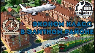 Давайте разберёмся с новостройками - ЖК Рублевский #1