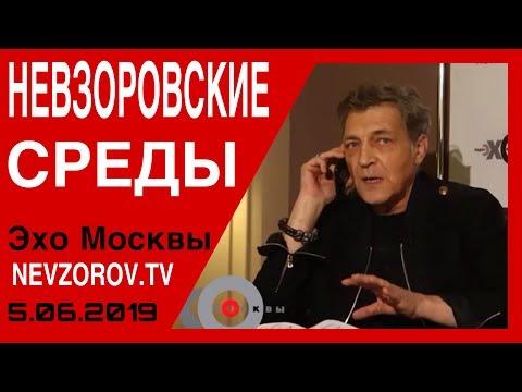 Невзоровские среды на радио «Эхо Москвы» . Эфир от 05.06.2019