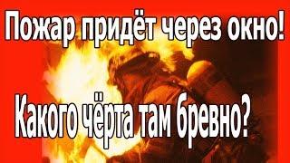 Окна ПВХ.  Как спастись от пожара.(, 2018-03-28T17:56:47.000Z)
