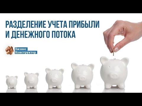 Разделение учета прибыли и денежного потока