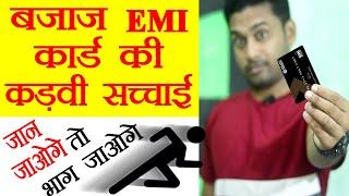 Reality of Bajaj Finserv No Cost EMI Card || काहे का नो कॉस्ट || Jilit Official