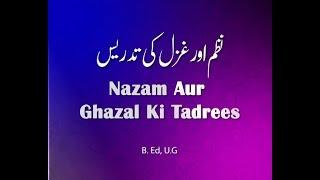 IMC, MANUU_Nazam aur Ghazal ki Tadrees_B.Ed. \u0026 UG_1st Year