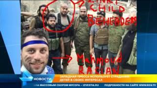 Фотограф, обвинивший РФ в авиаударе по Алеппо, делал селфи на фоне казни ребенка