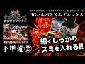 バルバトスルプスレクス【HG】製作03スミ入れ(筋彫りも)。G団のガンプラ製作動画/GUNDAM BARBATOS LUPUS REX