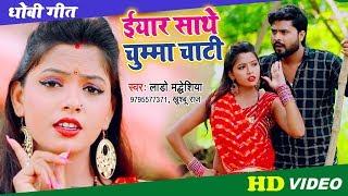 # - ईयार साथे चुम्मा चाटी - Lado Madhesiya , Khushbu Raj - Bhojpuri Dhobi Geet 2020 New
