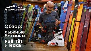 обзор лыжных ботинок Full Tilt и Roxa