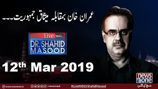 Live with Dr.Shahid Masood | 12-March-2019 | PM Imran Khan | Charter of Democracy | Nawaz Sharif