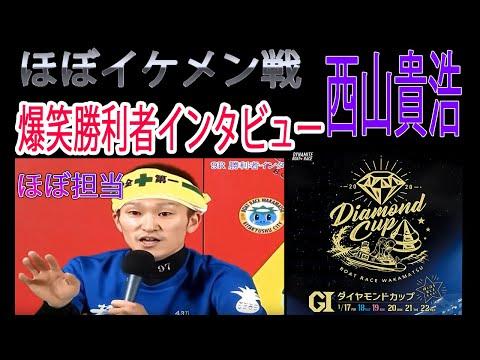 【ボートレース】西山貴浩爆笑勝利者インタビュー【ほぼイケメン戦】