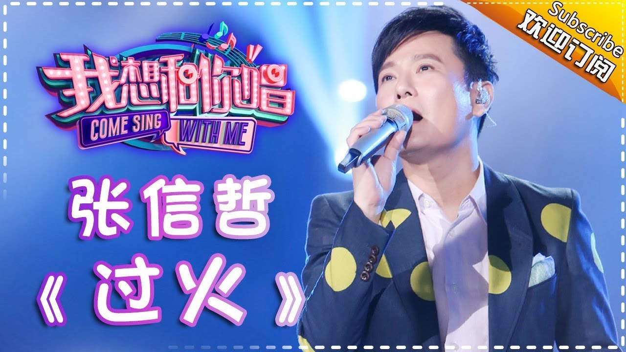 Come Sing With Me S02:Jeff Chang《过火》Ep.6 Single【I Am A Singer Official Channel】