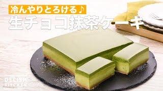 冷んやりとろける♪生チョコ抹茶ケーキ | How To Make Raw Chocolate Green Tea Cake
