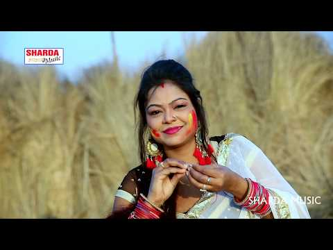 Dewar Sala Rang Dale||होली में भौजी आँख मारे ||2019 Devar Sala Aankh Mare Raju Rasila