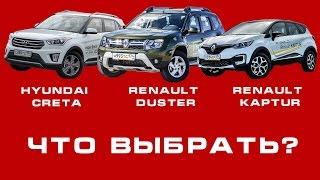 Что брать: Kaptur или Creta или Duster.