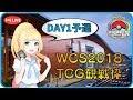 【WCS2018観戦枠】ポケモンカードゲーム部門 Day1(ちょっとだけ解説)