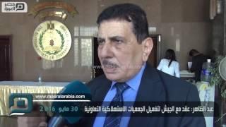 مصر العربية | عبد الظاهر: عقد مع الجيش لتفعيل الجمعيات الاستهلاكية التعاونية