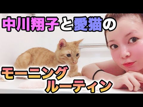 【入浴シーン】中川翔子のモーニングルーティン、ヲタクと猫の朝~Morning routine~