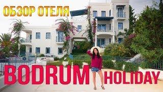 Bodrum Holiday Resort 5 Турция - Подробный Обзор Отеля
