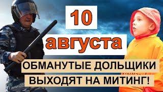 Обманутые Дольщики Идут на МИТИНГ 10 Августа, Москва!