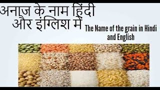 Download lagu Names of Cereals and grains in Hindi and English अन ज क न म MP3