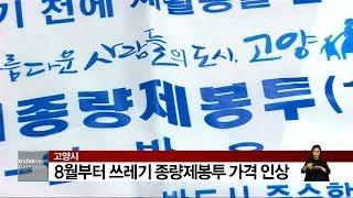 8월부터 쓰레기 종량제봉투 가격 인상(서울경기케이블TV…