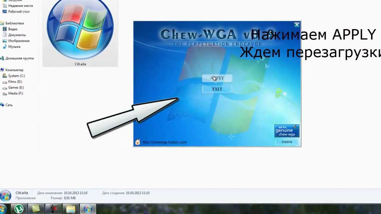 Активация Windows 7 Программа Скачать