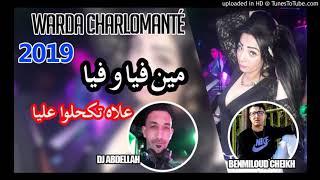 تحميل أغنية Cheba warda charlomanti 2019شابة وردة مين فيا وفيا علا تتحكوا عليا mp3