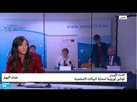 الاتحاد الأوروبي : قوانين أوروبية لحماية البيانات الشخصية  - نشر قبل 2 ساعة