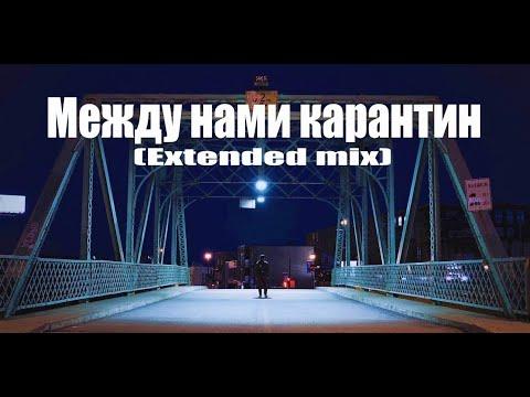 RIGA LIVE -  Между нами карантин EXTENDED MIX | ТЕКСТ КАРАОКЕ | LYRICS