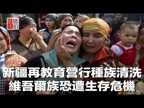 新疆再教育营行种族清洗,维吾尔族恐遭生存危机(《明镜焦点》2018年8月24日)