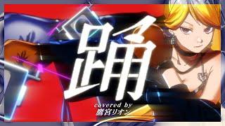 踊 -ado(Cover) /鷹宮リオン にじさんじ