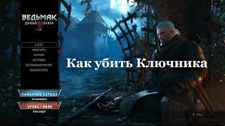 Ведьмак 3. Как убить Ключника