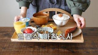 Cafe709일본일상,일본식 아침식사(일본가정요리)