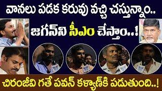 చిరంజీవి గతే పవన్ కళ్యాణ్ కి పడుతుంది   Public Talk on Andhra Politics   Survey On Ap Elections 2019