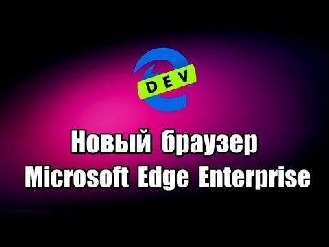 Новый браузер Microsoft Edge Enterprise. Как скачать и установить браузер