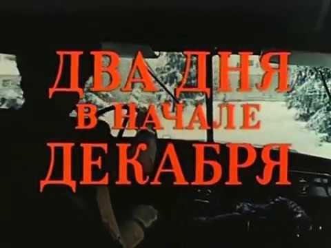 Два дня в начале декабря. Фильм. 1981