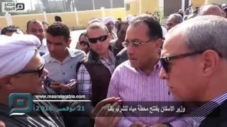 مصر العربية   وزير الاسكان يفتتح محطة مياه للشرب بقنا