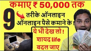 ऑनलाइन पैसे कैसे कमाए   How To Earn Online Money   Earn Money Online Without Investment [Hindi]
