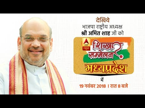 Shri Amit Shah's on ABP News #ShahOnBJPMahavijay