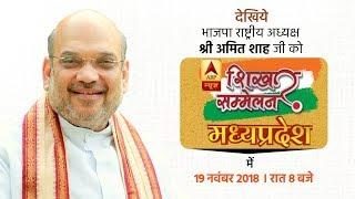 Shri Amit Shah's on ABP News #ShahOnBJPMahavijay